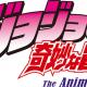KLab、アニメ『ジョジョの奇妙な冒険』の中国向けモバイルオンラインゲーム配信権を取得 Shengqu Gamesと提携