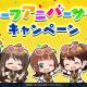 バンナム、『アイドルマスター ポップリンクス』で「ハーフアニバーサリーキャンペーン」を実施中!