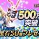 グラニ、『黒騎士と白の魔王』が500万DL突破記念で全ユーザーに「魔宝石」50 個をプレゼント 神獄級クエスト「イザナミ降臨」が登場