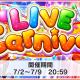 バンナム、『デレステ』で新イベント「LIVE Carnival」を開始!
