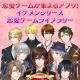 サイバード、「イケメンシリーズ」の人気タイトルを買い切り型コンテンツとして提供する『イケメンシリーズ 恋愛ゲームライブラリー』を開始