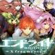 サイバーエージェント、新作新感覚コマンドクロスアクションRPG『エンドライド-X fragments-』ついに配信を開始!