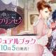 ボルテージ、『鏡の中のプリンセス Love Palace』の配信3周年を記念した初のビジュアルブックを10月5日より発売!
