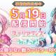 CLINKS、文具少女と戦うアバターRPG『ステリアデイズ・ウィキッド(ステッド)』のリリース日を5月19日に決定!