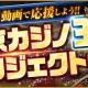 コロプラ、『東京カジノプロジェクト』でプレイ動画企画を開始。人気動画クリエイターやグラビアアイドル、声優たちがカジノでバトル