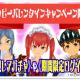スクエニ、『スクールガールストライカーズ2』でハッピーバレンタインキャンペーンを開催!