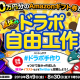 アソビズム、『ドラゴンポーカー』でTwitterキャンペーン「夏休みドラポ自由工作」を開催!