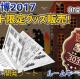 Onion Games、「デジゲー博 2017」で『Million Onion Hptel』の新作グッズ「秘蔵の開発ノート」&「ルームキーホルダー」を販売決定