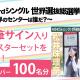 ブランジスタ、『神の手』で「第10回AKB48世界選抜総選挙」コラボ第1弾が開始! ランクインメンバー100名の直筆サイン入り総選挙ポスターをプレゼント