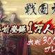 バンナムオンライン、天下統一シミュレーション『戦国大河』の事前登録数が1万人を突破 「大判300枚」の全員プレゼントが確定に