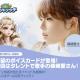 LINE、『LINE ゲットリッチ』に篠崎愛さんの美声が聞ける新ボイスカードが登場 サイン色紙が当たるキャンペーンも開催‼︎