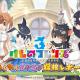 セガ、『けものフレンズ3』の公式生放送を25日21時より配信! 和泉風花らが最新情報をお届け!