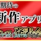 【TGS2016】HarvesT、「東京ゲームショウ2016」に「HarvesT/BBBブース」を出展 9月15日13時より新作タイトル発表会も実施!