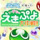 モバイルファクトリー、『ステーションメモリーズ!』で『ぷよぷよ』コラボイベント開催決定 「ぷよぷよコラボでんこ」も登場