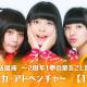 """360Channel、五人組アイドルユニット「神宿」の新曲 """"ミライノウタ"""" の360度ライブ映像を公開"""
