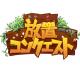 インゲーム、新作放置系MMORPGゲーム『放置コンクエスト』のゲームコンテンツの一部を公開