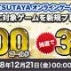 TSUTAYAオンラインゲーム、【年末年始】新規プレイ&継続応援キャンペーン開催中! 最大3100ゴールドをプレゼント!