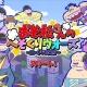 【おはようSGI】ガンホーが春にスマホ向け新作リリースへ 『Miitomo』の事前登録2月17日より開始 『おそ松さん』ゲームアプリの事前登録者数40万人突破
