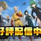 グリー、「ワンパンマン」初のスマホゲームの日本語版『ONE PUNCH MAN 一撃マジファイト』を配信開始! Twitterキャンペーンも開催