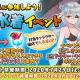 コンパイルハート、『絵師神の絆』で「夏がキタ!水着イベント」を開催! シーズナブル衣装をまとう新レアリティ登場