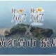 カプコン、「囚われのパルマ」シリーズ × 横須賀市 猿島コラボを「オンライン散策ラリー」として開催決定!