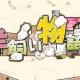 エレメントセル、癒し系養成ゲーム『羊飼い物語2』のAndroid版を配信開始 繁殖システムでスーパーレアな子羊の誕生も!?