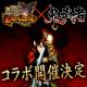 カプコン、『モンスターハンター エクスプロア』で『鬼武者』コラボを12月5日より開催!