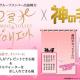 ブランジスタゲーム、『神の手』でAKB48グループメンバーが出演する舞台「ロミオとジュリエット」とのコラボ企画を4月19日より実施