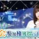 enish、『欅のキセキ』で新イベント「欅坂46 夏の全国アリーナツアー2018」開催! 特典はメンバーと一緒に遊べるリアルイベント招待