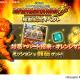 KONAMI、『麻雀格闘倶楽部Sp』でパチスロ『麻雀格闘倶楽部参』とのコラボイベントを開催!
