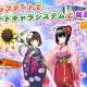 Rekoo Japan、『クロノスブレイド』で新システム「サポートキャラクター」や新キャラクター追加を含むアップデートを実施