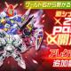 バンナム、『スーパーロボット大戦DD』で新シナリオ「2章Part1」開放! 「アレクサンダ/日向アキト」が新規参戦