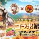 WishGame、『謀りの姫』にて北京ダック専門店「中国茶房8」とのコラボ第二弾を開催! 週末開催「羊フェスタ2018」にも出店予定