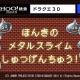ヤフーとスクエニ、『メタルスライム祭り』開催 「ドラクエ」30周年連動企画ゲーム 「『Yahoo!検索』スライム1億匹 討伐大作戦…期限は本日17時