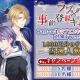 フロンティアワークス、恋愛乙女・BLゲームブランド「おとめ堂」の新作『ラブ×エス ~追憶への扉~』で事前登録 RTキャンペーンを実施!