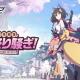 Yostar、『ブルーアーカイブ』で初イベント「桜花爛漫お祭り騒ぎ!~空に徒花 地に忍び~」を開催 ゲーム内アイテム配布・Twitterキャンペーンも