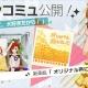 バンナム、『アイドルマスター ミリオンライブ! シアターデイズ』でメインコミュの第14話を公開 イベント「ミリコレ!」も明日13日より開催