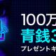 UUUMとGOODROID、『青鬼オンライン』100万DL突破を記念して青銭3000枚プレゼントキャンペーンを実施!