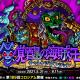アソビズム、『ドラゴンポーカー』で復刻チャレンジダンジョン「覚醒の海賊王」を開催!