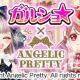 enish、『ガルショ☆』でブティックaのファッションブランド「Angelic Pretty」とのコラボキャンペーンを開始!