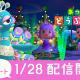 任天堂、『あつまれ どうぶつの森』の無料アップデートを28日に10時から実施! 節分やバレンタインデーのアイテムが登場