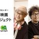 サイバーエージェント、松竹と共同で広告主の一社提供によるエンタメ映像作品を制作する「次世代映画挑戦プロジェクト」を開始