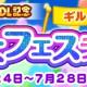 """セガゲームス、『ぷよぷよ!!クエスト』でギルドイベント""""2000万DL記念 ぷよフェスラッシュ""""を7月24日から開催"""