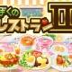 enish、『ぼくのレストランⅡ』と『ガルショ☆』を「Yahoo!ゲーム ゲームプラス」で配信開始