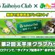フォワードワークス、『みんゴル』で「太平洋クラブ」とのタイアップ実施が決定! ゲーム内で使える「太平洋Cクラブ/ボール」をプレゼント