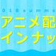 ドコモ・アニメストア、『オーバーロードIII』や『Free!-Dive to the Future-』など「dアニメストア」で配信する夏アニメを公開