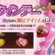 SUBETE、『タイタン:神々の戦争』でバレンタインデーイベントを開催 「英雄のスキルカード」もショップに新登場