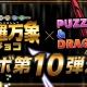 ガンホー、『パズル&ドラゴンズ』で「神羅万象チョコ」コラボ第10弾を9月11日10時より開催! 「暗黒皇子シグマ」「閃華鳳龍姫カナン」を追加したコラボガチャなど