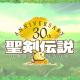 スクエニ、『聖剣伝説』シリーズ30周年を記念した公式生放送を6月27日に配信! これからの『聖剣伝説』に関する新たな情報も