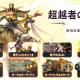 ライアットゲームズ、『レジェンド・オブ・ルーンテラ』で最新カードセット「超越者の帝国」を実装! 新ゲームモード「ソーシャルラボ」も追加